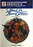Other Life Azure Dreams Official Guide (KONAMI OFFICIAL GUIDE Official Guide series) (1997) ISBN: 4871888886 [Japanese Import]