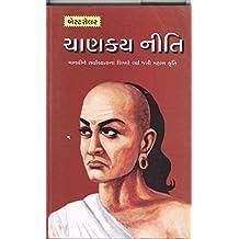 Chanakya Niti (pravin) (Gujarati Edition)