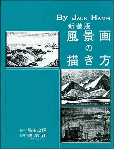 風景画の描き方 by ジャック・ハム