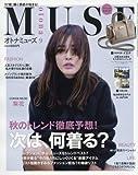 otona MUSE(オトナミューズ) 2016年 09 月号 [雑誌]