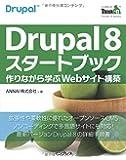 Drupal 8 スタートブック―作りながら学ぶWebサイト構築(Think IT Books)