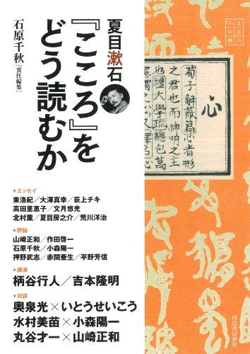 夏目漱石『こころ』をどう読むか: 文芸の本棚
