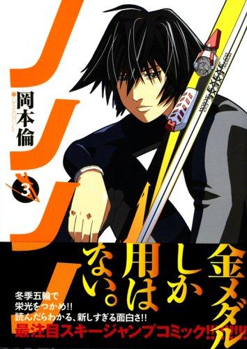ノノノノ 3 (ヤングジャンプコミックス)