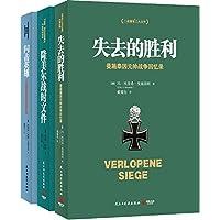 二战德军三大文件:隆美尔战时文件+闪击英雄+失去的胜利(套装共3册)