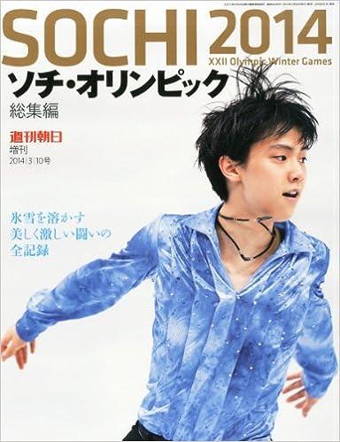 ソチオリンピック2014総集編 201...