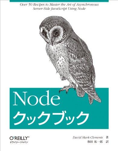Nodeクックブック