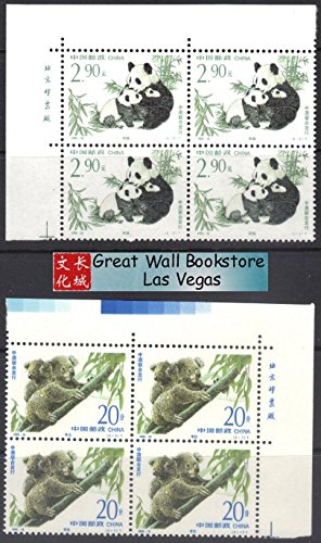 China Stamps - 1995-15, Scott 2597-98 Rare Animals (Joint Issue of China and Australia) - Imprint Block of 4 - MNH, F-VF