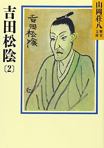 吉田松陰(2) (山岡荘八歴史文庫)