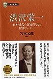 日本の企業家 1 渋沢栄一  日本近代の扉を開いた財界リーダー (PHP経営叢書)