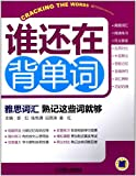 Who in the back word: IELTS vocabulary memorize these words is enough(Chinese Edition)