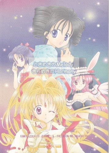 Melody & Harmony (Kamikaze Kaitou Jeanne & Full Moon Wo Sagashite)
