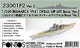 PONF23001V2 1:200 Pontos Model Detail Up Set - Bismarck 1941 Version 2 (for the Trumpeter kit) MODEL KIT ACCESSORY