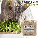 ハリオ 猫草栽培キット にゃんベジ リフィル2パック