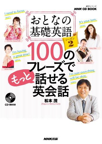 NHK CD BOOK おとなの基礎英語シーズン2 100のフレーズでもっと話せる英会話 (語学シリーズ)