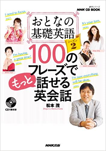 おとなの基礎英語 100のフレーズで話せる英会話シーズン2(CD-BOOK)