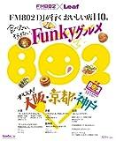 FM802DJが行く おいしい店140軒 食べたい、行きたい、Funkyグルメ (Leaf MOOK)