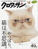 クロワッサン 2017年 8/10 号[やっぱり、猫は不思議。]