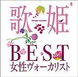 UTAHIME -BEST JOSEI VOCALIST-(2CD) by V.A. (2010-04-14?