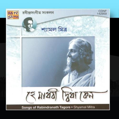 Hey Madhabi Dwidha Keno - Shyamal Mitra