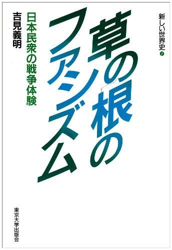 草の根のファシズム―日本民衆の戦争体験 (新しい世界史)