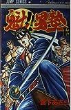 Sakigake! Otokojuku 13 (Jump Comics) (1988) ISBN: 4088524934 [Japanese Import]