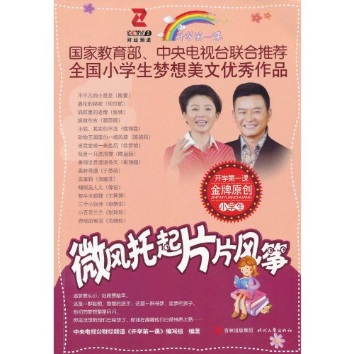 The Breeze Lifts Patches of Kites (Chinese Edition) ()