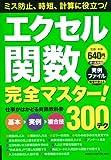 エクセル関数完全マスター!: 仕事がはかどる実践教科書 (Gakken Computer Mook)