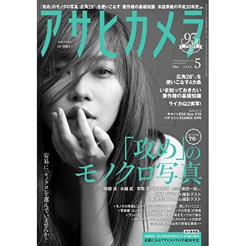 アサヒカメラ 2019年5月号 表紙画像