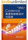 Cadence高速电路板设计与实践 (电子工程师成长之路)