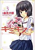 キミキス-various heroines 3巻