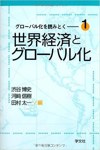 世界経済とグローバル化 (グロー...