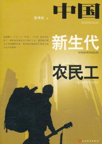 中國新生代農民工收藏圖片
