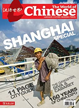 The World of Chinese: Shanghai Special