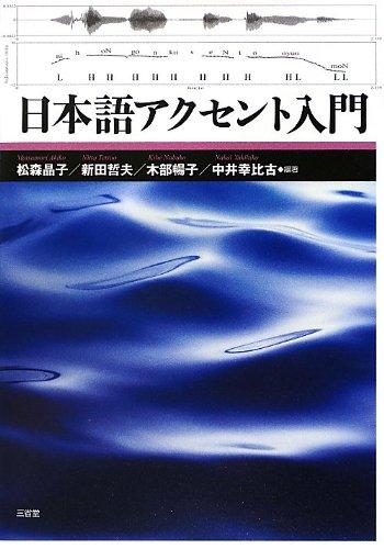 日本語アクセント入門
