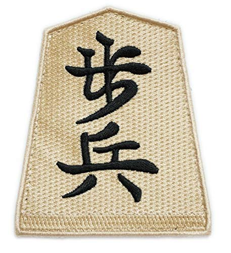 [Japan Import] 100% Embroidery Verclo Patches Shogi Japanese Chess A312 (Hohei(Infantry))