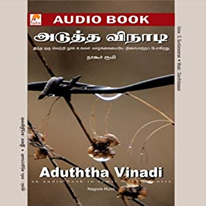 Aduththa Vinadi Audiobook
