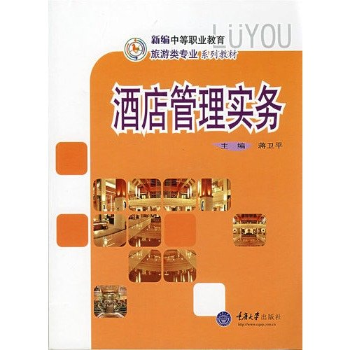 Hotel management practices (new tourism vocational education specialty series of textbooks)(Chinese Edition)