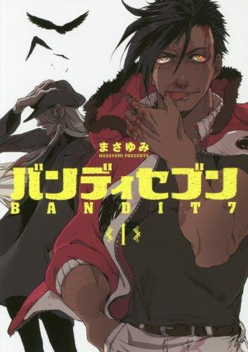バンディセブン 1 (BUNCH COMICS)