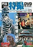 円谷プロ特撮DVDコレクション(5) (講談社シリーズMOOK)