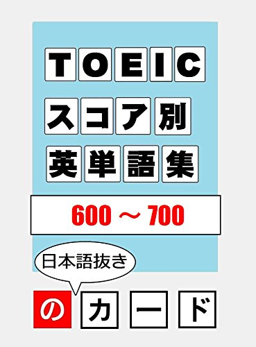 TOEICtesutosukoabetsu eitangosyuu 600-700ten no kaado nihongonuki (Japanese Edition) 51mnbS1ZPyL