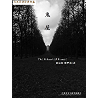 The Haunted House(Classic Shorts) (a Chinese-English Edition) (Chinese Edition) book cover