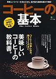 コーヒーの基本 (エイムック 2290)