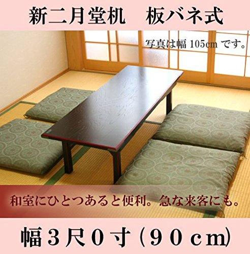 新二月堂机 【黒塗面朱】 幅3尺(90cm) 板バネ式 B00J49ORW0