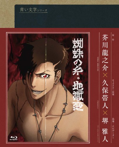 Aoi Bungaku Series Kumo no Ito / Jigoku Hen [Blu-ray]