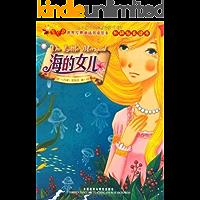 海的女儿(萤火虫•世界经典童话双语绘本) (萤火虫·世界经典童话双语绘本)
