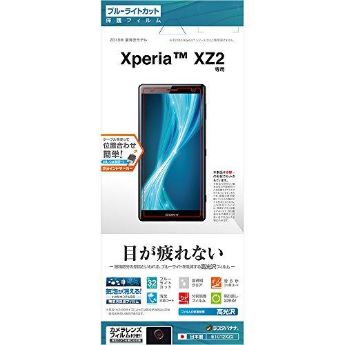傾向がある開発するアフリカラスタバナナ Xperia XZ2 SO-03K SOV37 フィルム 平面保護 ブルーライトカット 高光沢 エクスペリア XZ2 液晶保護フィルム E1012XZ2