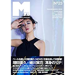 Mgirl 最新号 サムネイル