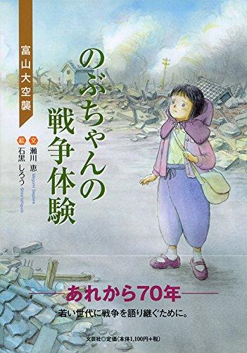 のぶちゃんの戦争体験 富山大空襲