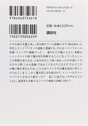 Mercenaries of Ixion Saga thief (Kodansha Ranobe Novel) (2012) ISBN: 4063752615 [Japanese Import]