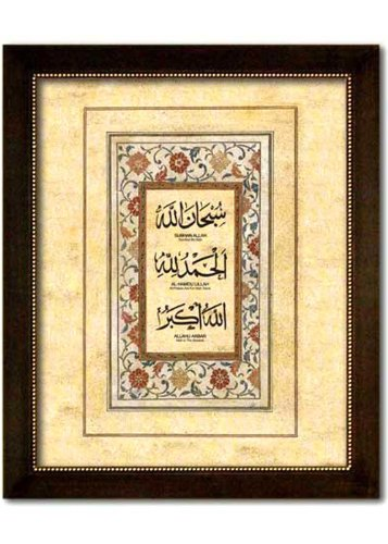 Islamic Dua Calligraphy. The Prayer (Tasbi) of Bibi Fatima. Large Faux Canvas Frame. Overall Frame Size 24 x 20 inches. by IslamiCity